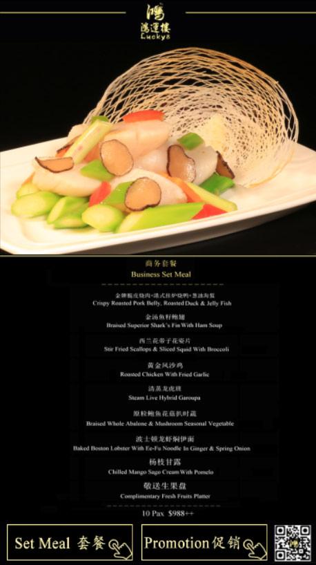 anewtech-intelli-signage-template-chineserestaurant
