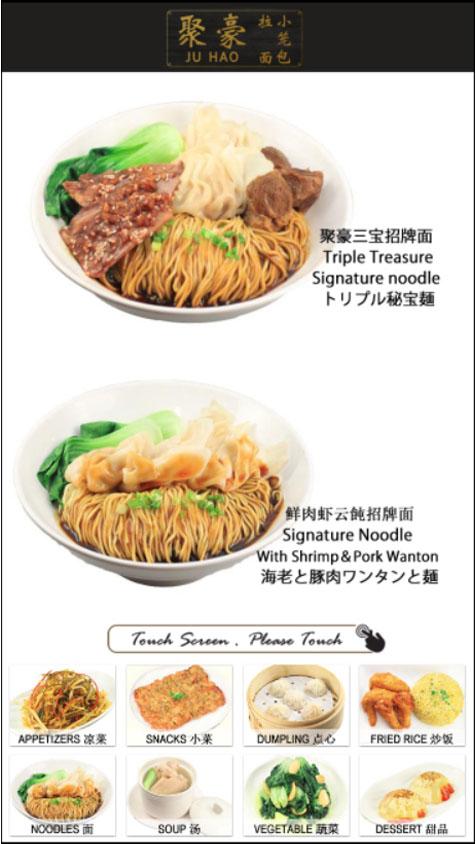 Anewtech-intelli-signage-digital-template-chinese-restaurants